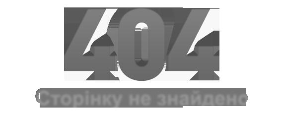 Помилка 404: Сторінку не знайдено
